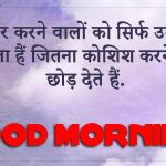 456+ Good Morning Images With Motivational Quotes In Hindi