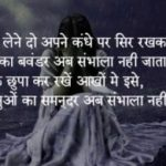 434+ Very Sad Hindi Shayari Status Images Pics Pictures Download