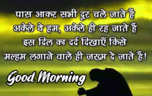 Lovely Beautiful Good Morning quotes in hindi Images Pictures Free Download