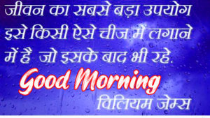 Lovely Beautiful Good Morning quotes in hindi Images Wallpaper free Download