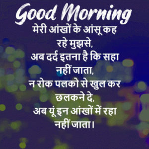 Lovely Beautiful Good Morning quotes in hindi Images Pics free Download