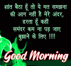Lovely Beautiful Good Morning quotes in hindi Images photo for Facebook Download
