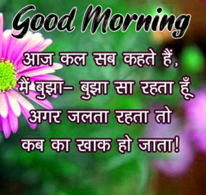 Lovely Beautiful Good Morning quotes in hindi Images Wallpaper HD Download