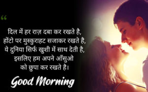 Lovely Beautiful Good Morning quotes in hindi Images Pics Wallpaper free Download