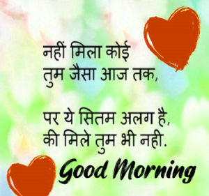Lovely Beautiful Good Morning quotes in hindi Images photo for Facebook