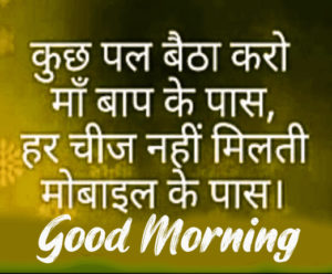 Lovely Beautiful Good Morning quotes in hindi Images Wallpaper Download