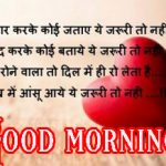 Good Morning Shayari With Wishes Images For Facebook Download – 123+ शायरी गुड मॉर्निंग इमेजेज