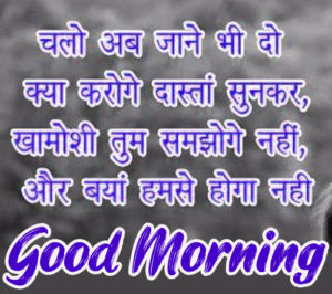 Good Morning Images With Hindi Quotes Pics Download