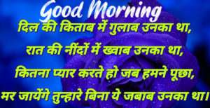 Good Morning Images With Hindi Quotes Wallpaper Free Download