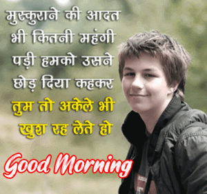 Good Morning Images With Hindi Quotes Photo for Facebook