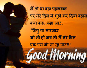 Good Morning Images With Hindi Quotes Wallpaper Download