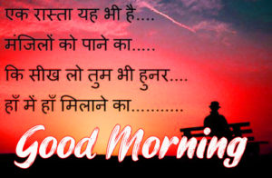 Good Morning Images With Hindi Quotes Pics photo for facebook