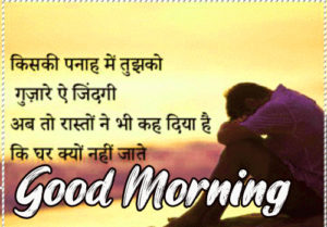 Good Morning Images With Hindi Quotes HD Download for Whatsapp