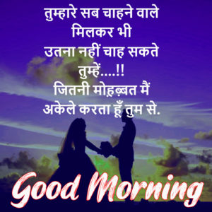 Hindi Quotes Good morning images Photo for facebook & Whatsapp
