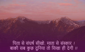 Motivational Quotes Hindi For Students Images Download