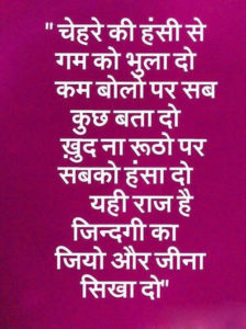 Motivational Quotes Hindi For Students Images Photo Free Download