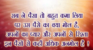 Motivational Quotes Hindi For Students Images Wallpaper Pics Free Download