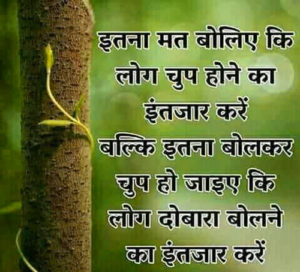 Motivational Quotes Hindi For Students Images Pics Free Download