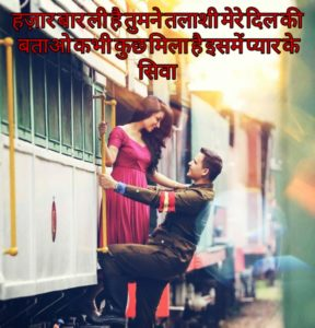 True Hindi love shayari images Pictures Free Download & Share