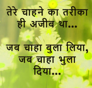 Shayari Images Wallpaper HD Download