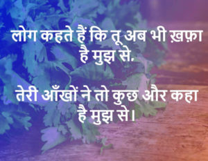 Shayari Images Photo for Facebook