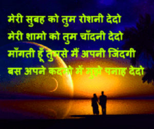 Shayari Images Wallpaper Free Download