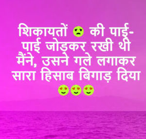 Shayari Images Photo Download