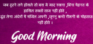 Good Morning Shayari With Wishes Image Photo for Facebook