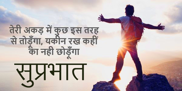 Hindi-Quotes-Suprabhat-Images-3