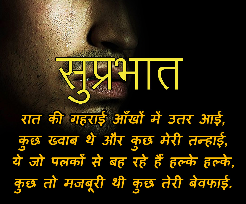 Hindi Shayari Good Morning Images Pics ...