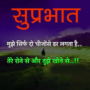 Love shayari in hindi Good Morning Images