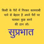 172+ Hindi Best suvichar quotes good morning images HD Download