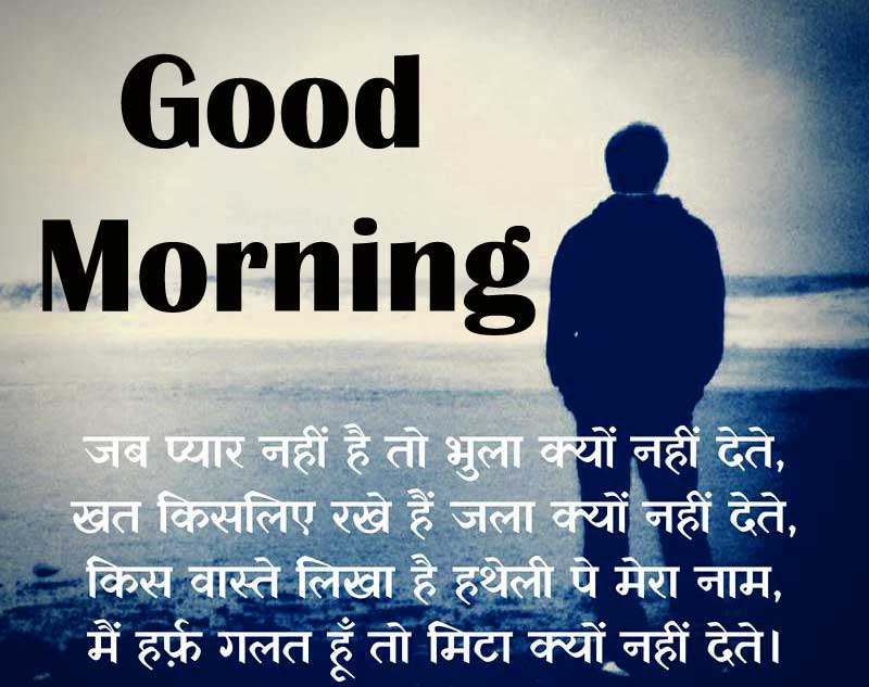 99 Hindi Quotes Shayari Love Good Morning Images Pics Wallpaper