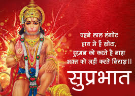 Hanuman Ji Good Morning Wallpaper