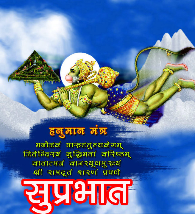 Hanuman Ji Good Morning Images With Quotes Free