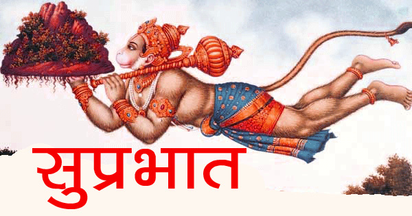 Hanuman Ji Good Morning Photo for Facebook