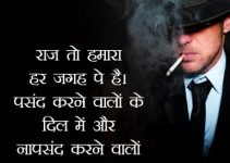 Hindi Attitude Images
