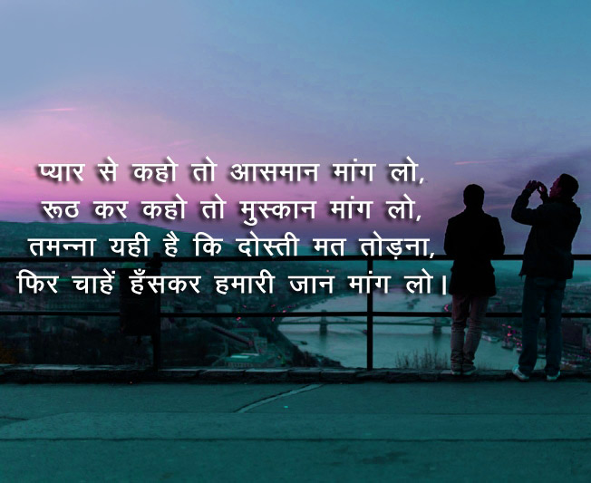 Hindi Dosti Shayari Images Download Free