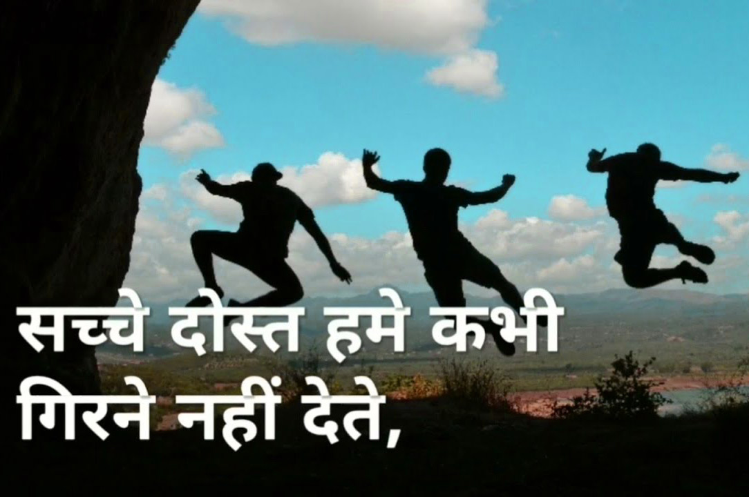 Free Hindi Dosti Shayari Images Wallpaper Download