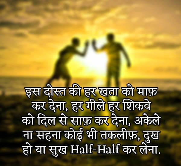 Latest Free Hindi Dosti Shayari Images Pics Download