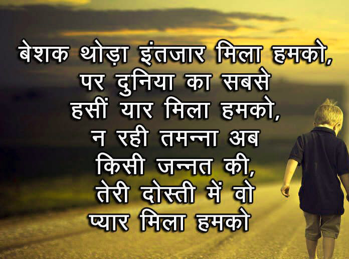 Hindi Dosti Shayari Images Pictures for Facebook