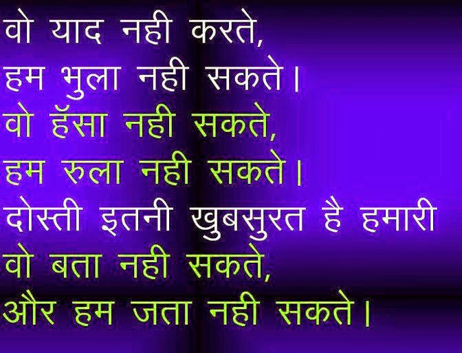 New Free Hindi Dosti Shayari Images Pics Download