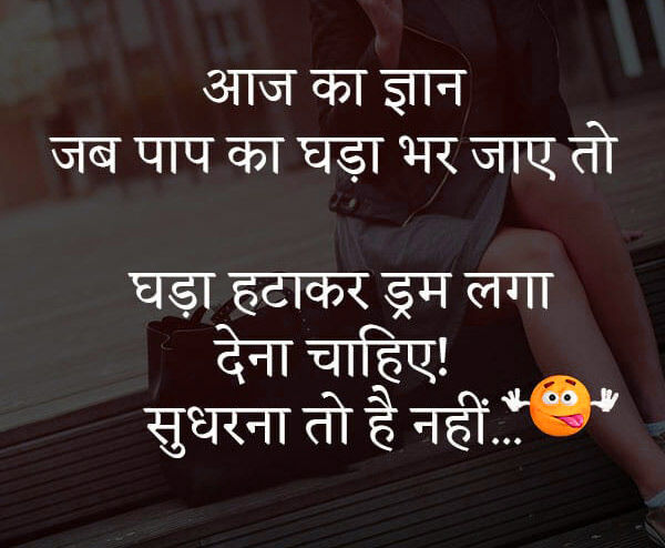 Hindi Funny Images wallpaper photo for friend