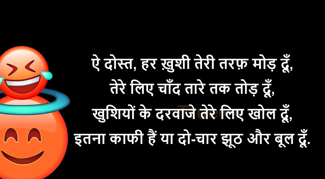 Hindi Funny Images pictures pics free download