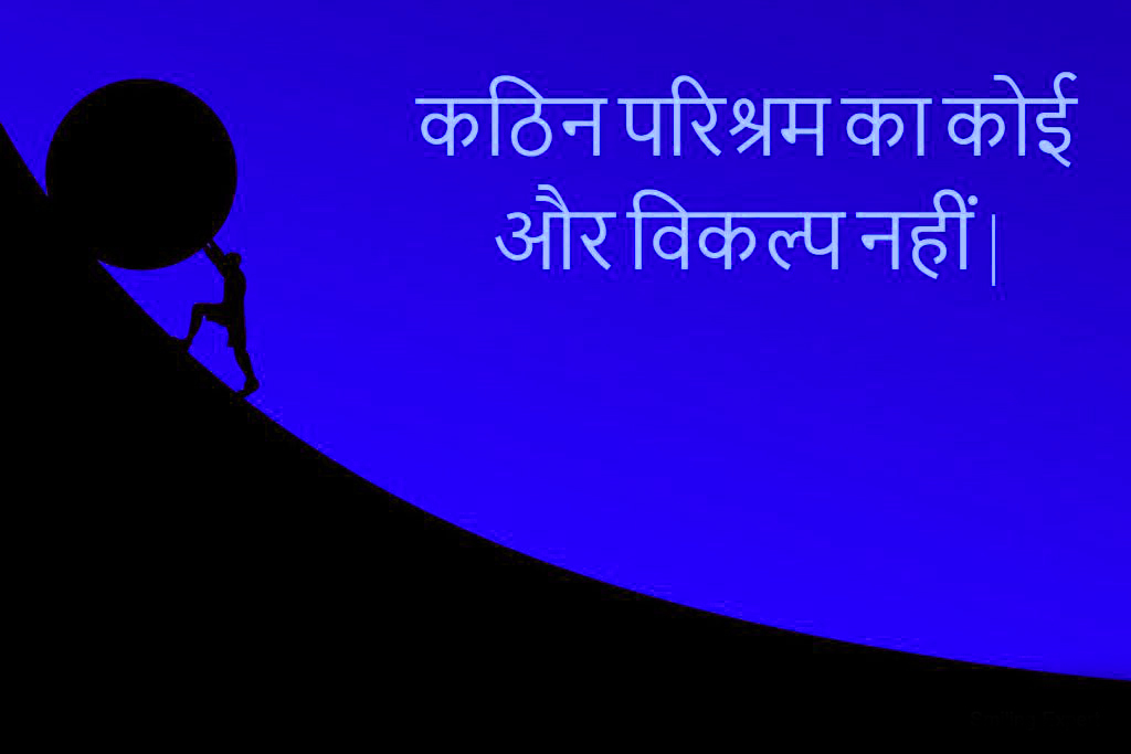 Hindi Motivational Quotes Images photo for whatsapp