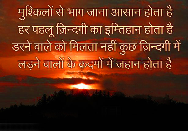 Hindi Motivational Quotes Images pictures pics download