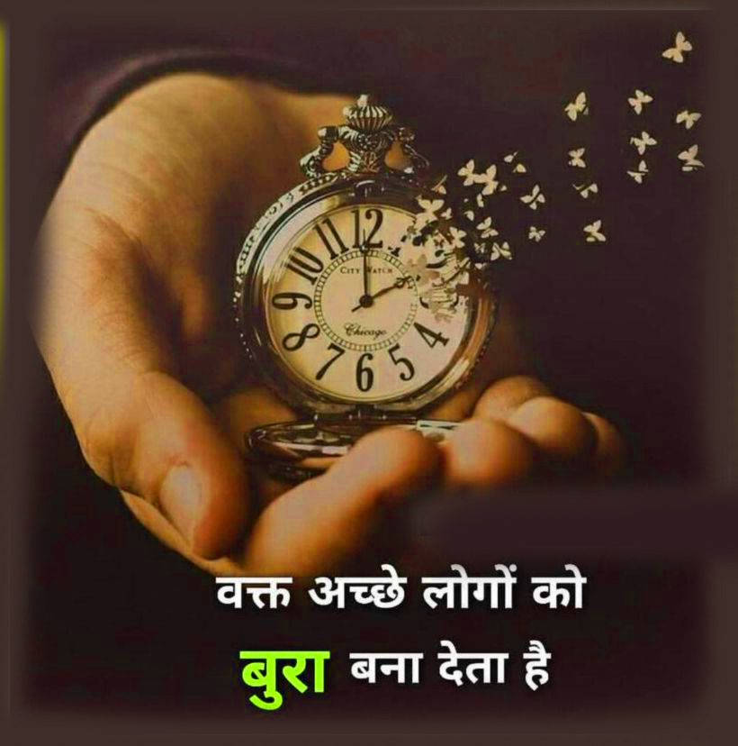 Hindi Motivational Quotes Images pictures free download