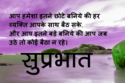 Hindi Quote Good Morning Images photo for facebook