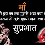 328+ Hindi Quote Good Morning Images Pictures Photo Pics HD Download