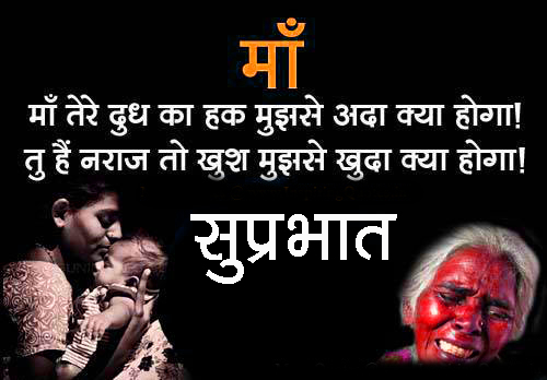 Hindi Quote Good Morning Images pics photo for whatsapp